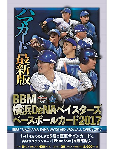 BBM 横浜DeNAベイスターズ ベースボールカード2017 【BOX】