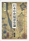 日本中世境界史論