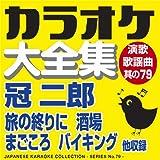 大文字  (オリジナル歌手:冠 二郎) (カラオケ)