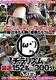チラリズム 厳選152名300分 / V&R PRODUCE(ブイアンドアールプロデュース) [DVD]