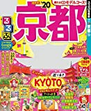 るるぶ京都'20 (るるぶ情報版(国内))