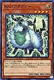 遊戯王OCG RAMクラウダー スーパーレア ST17-JP003-SR