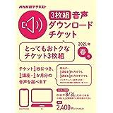 NHK語学テキスト 3枚組 音声ダウンロードチケット 2021年春号