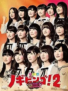 NOGIBINGO! 2 DVD-BOX 通常版