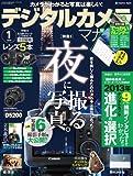 デジタルカメラマガジン 2013年1月号[雑誌]