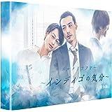 ポルノグラファー~インディゴの気分~ 完全版 DVD-BOX