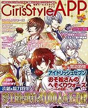 電撃Girl'sStyle APP vol.1 [雑誌]