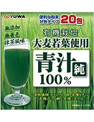 ユーワ 大麦若葉青汁純100% 20包
