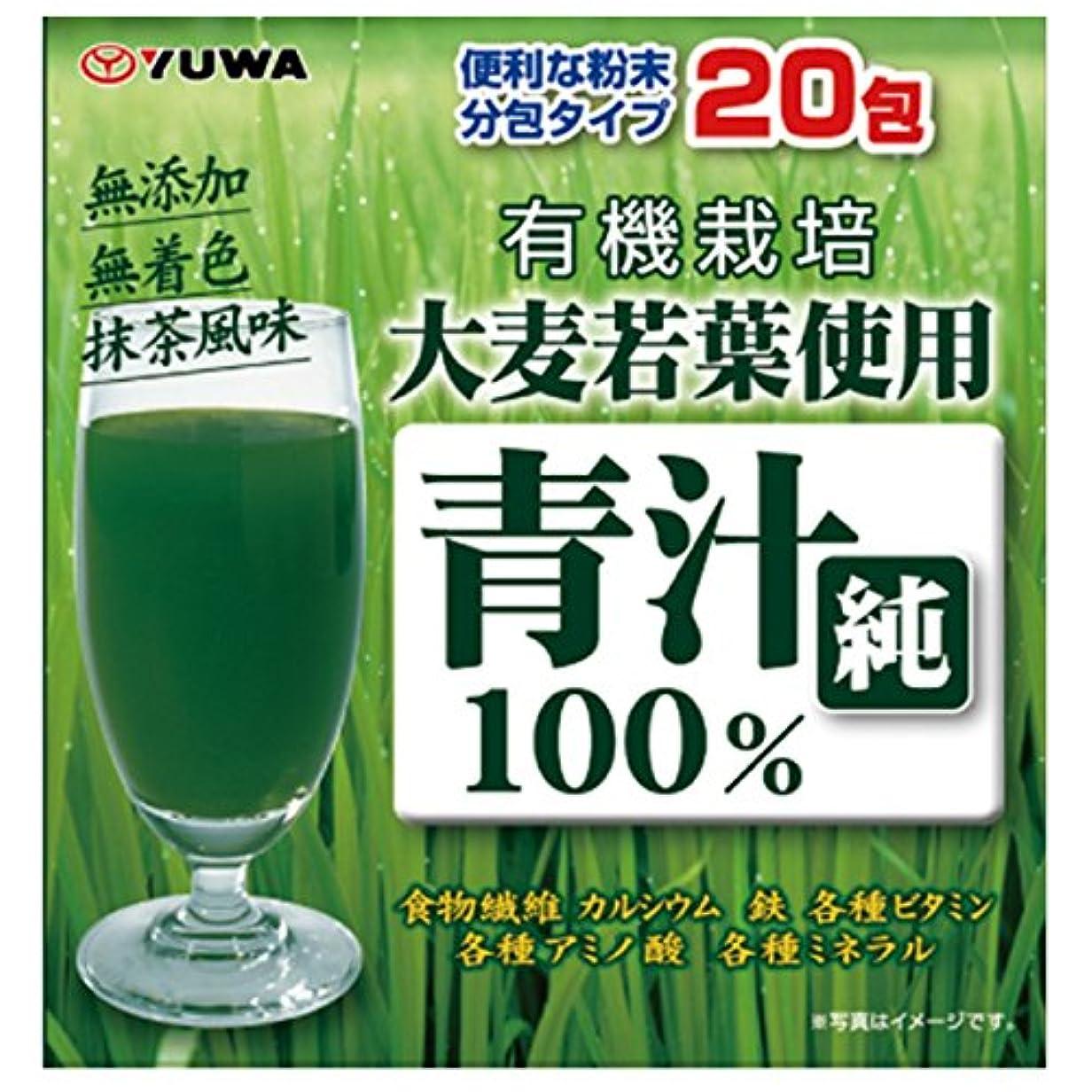 失適度に工業用ユーワ 大麦若葉青汁純100% 20包