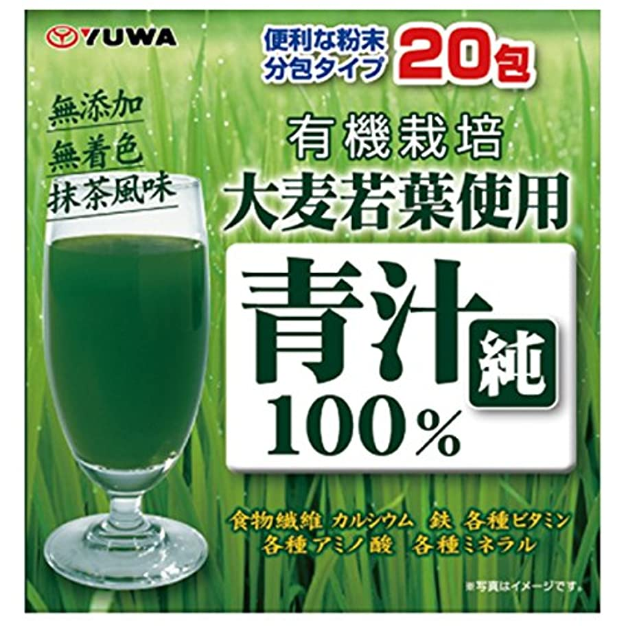 海軍ゲージ何故なのユーワ 大麦若葉青汁純100% 20包