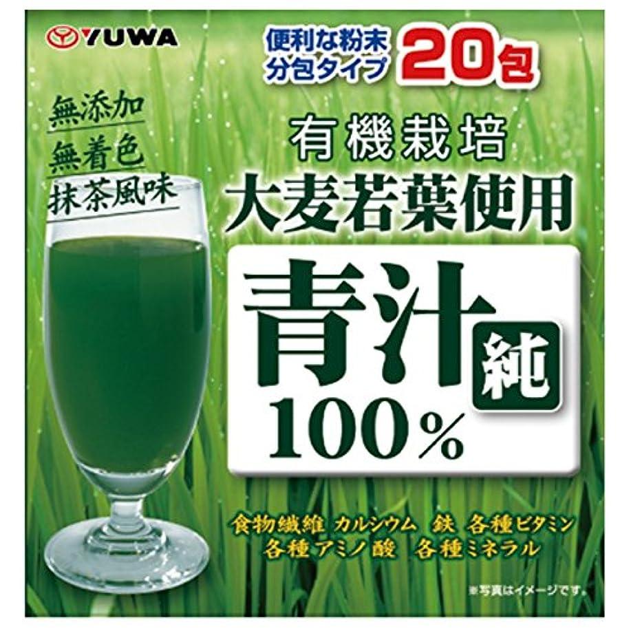 レタス適格どこでもユーワ 大麦若葉青汁純100% 20包