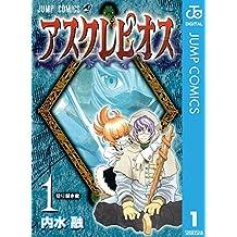 アスクレピオス 1 (ジャンプコミックスDIGITAL)