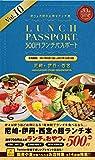 ランチパスポート阪神版vol.10