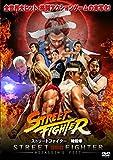 ストリートファイター 暗殺拳[DVD]