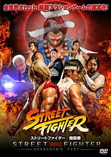 ストリートファイター 暗殺拳 コンプリートエディション [DVD]の詳細を見る
