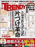 日経トレンディ 2017年 1月号 [雑誌]