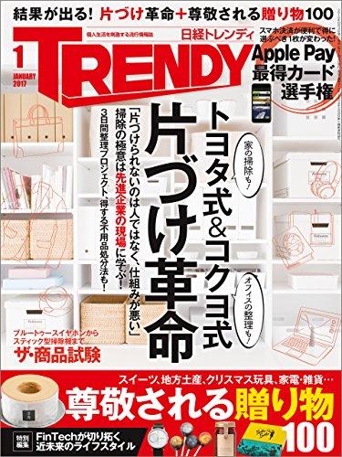 日経トレンディ 2017年 1月号 [雑誌]の詳細を見る