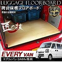 エブリイ エブリィ バン DA64V フロアボード 荷室 荷台 フロアマット 床板 木製 フロアパネル 国内生産 専用設計