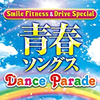 Smile Fitness & Drive Special 青春ソングス Dance Parade