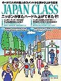 JAPAN CLASS ニッポンがまたハードル上げてきたぞ!