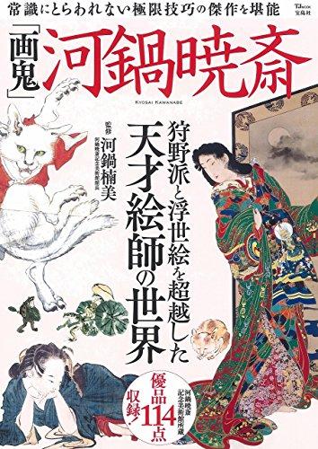 「画鬼」河鍋暁斎 (TJMOOK)