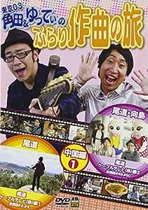 東京03角田&ゆってぃのぶらり作曲の旅DVD 中国編1