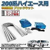 (アウト-エムピー) AUTO-MP アルミ製 ハイエース 200系 車高調キット 車高調整 ブロックキット リーフスプリング専用 4~8cmまで1cm刻みでのローダウン量調整可能