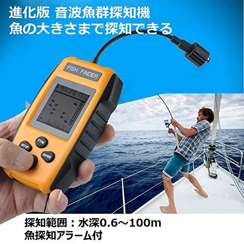 魚群探知機 進化版 超音波式 ソラー測定 携帯型 ポータブル フィッシュファインダー バックライト付 魚の大きさまで探知できる 日本語取扱説明書付き