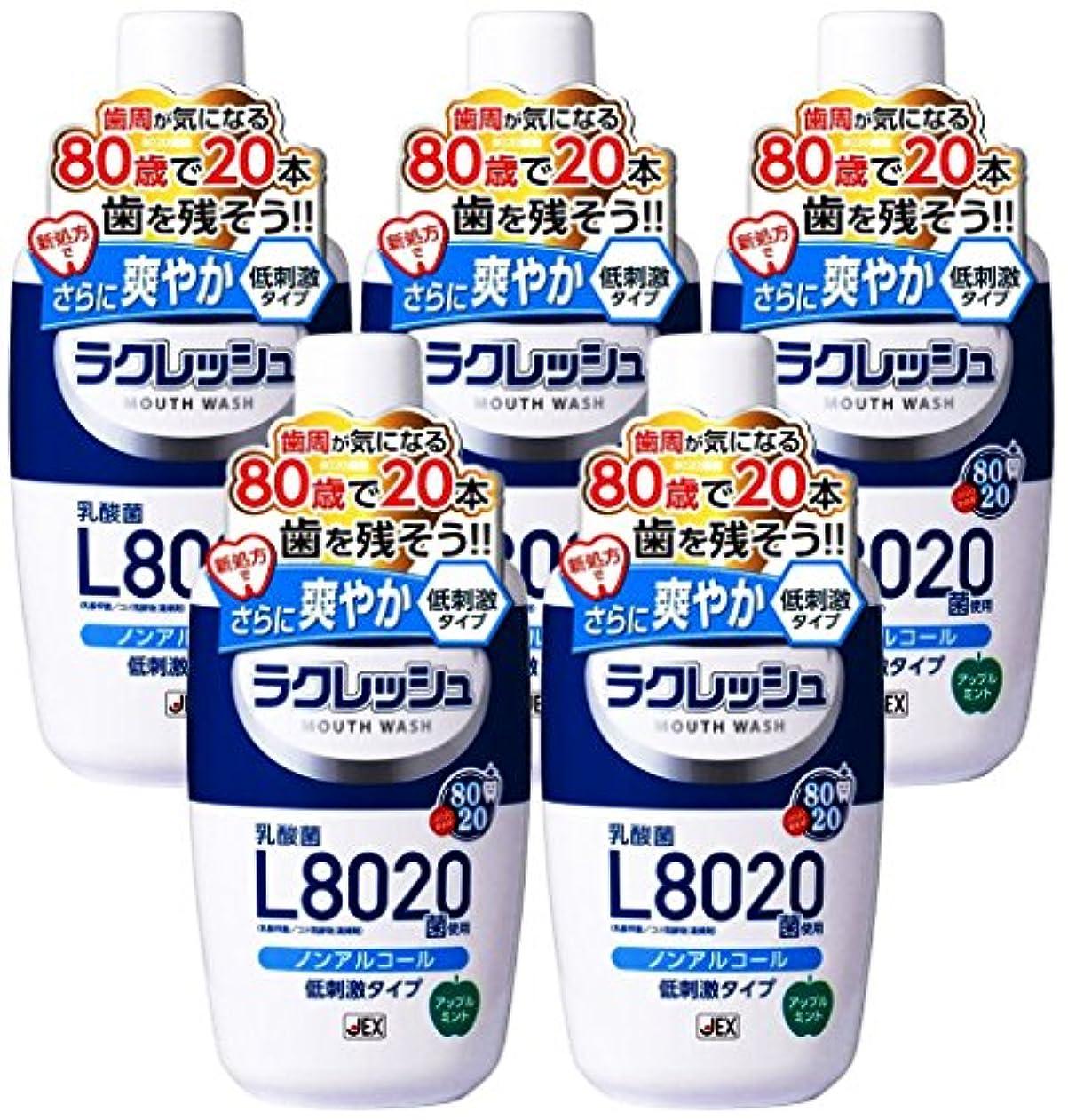 トリム溶接楽観的ラクレッシュ L8020菌 マウスウォッシュ 5本セット