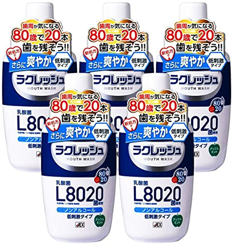 アルミニウム備品中絶ラクレッシュ L8020菌 マウスウォッシュ 5本セット