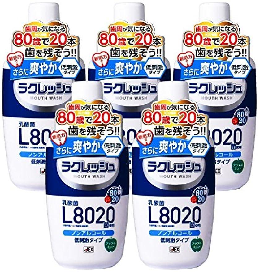 明るくする頭明日ラクレッシュ L8020菌 マウスウォッシュ 5本セット