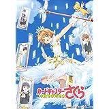 カードキャプターさくら クリアカード編 Vol.7 初回仕様版 [Blu-ray]