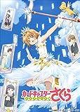 カードキャプターさくら クリアカード編 Vol.6 初回仕様版 [Blu-ray]