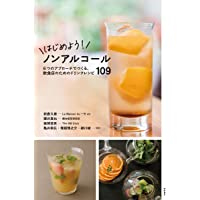 はじめよう! ノンアルコール: 6つのアプローチでつくる、飲食店のためのドリンクレシピ109