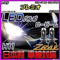 トヨタ プレミオ NZT260 平成24年12月-平成28年5月 【LEDホワイトバルブ】 日本製 3年保証 車検対応 led LEDライト