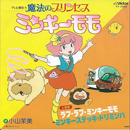 魔法のプリンセス ミンキーモモ EP レコード 小山茉美 主題歌 ラブラブミンキーモモ ミンキーステッキドリミンパ
