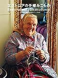 エストニアの手編みこもの: キヒヌ島に残る伝統的なニットと手仕事