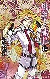 桃組プラス戦記(14) (あすかコミックス)