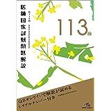 第113回 医師国家試験問題解説 (クエスチョン・バンク)