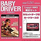 【Loppi・HMV限定】ベイビー・ドライバー 4K ULTRA HD & ブルーレイセット「カセットテープ型カードケース」付き