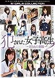 犯された女子校生2 ~汚された制服~ エスワン ナンバーワンスタイル [DVD]