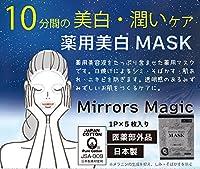 Mirrors Magic (ミラーズマジック) 薬用美白マスク 1P×5枚