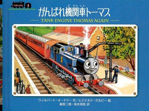 がんばれ機関車トーマス (ミニ新装版 汽車のえほん)の詳細を見る