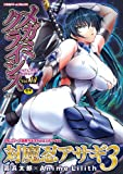 メガミクライシス11 (二次元ドリームコミックス 307)