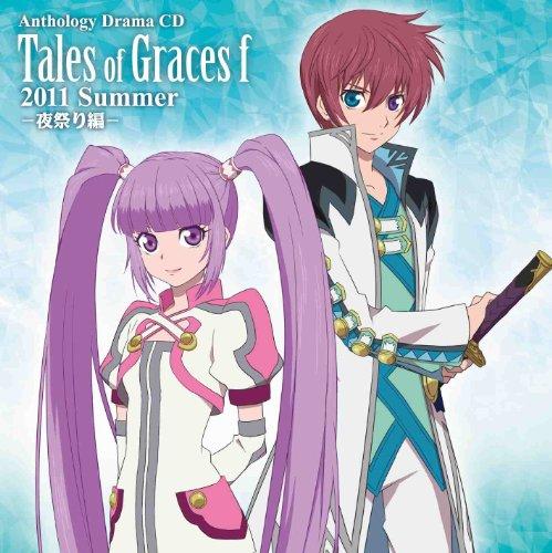 アンソロジードラマCD テイルズ・オブ・グレイセス 2011 Summer