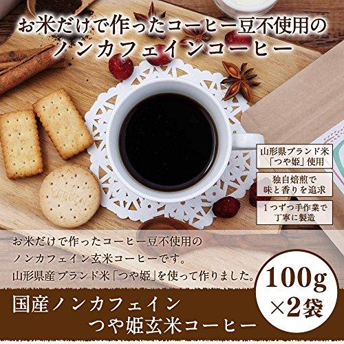 玄米コーヒー 国産 つや姫 200g ( 100g x 2袋 ) 粉 タイプ ノンカフェイン オーガニック 国内焙煎