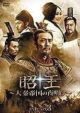 昭王~大秦帝国の夜明け~ DVD-BOX3[DVD]