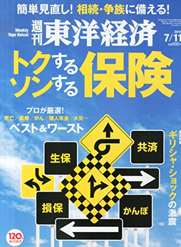 週刊東洋経済 2015年 7/11号の詳細を見る