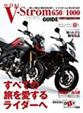 SUZUKI V-Strom650/1000 PERFECT  GUIDE (Motor Magazine Mook)