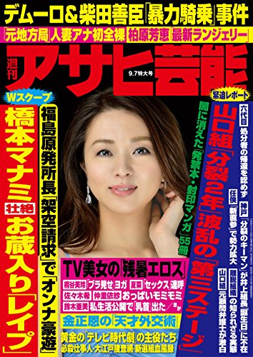 週刊アサヒ芸能 2017年 09/07号 [雑誌]